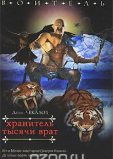Обложка книги  - Хранитель тысячи врат