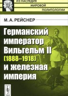 Обложка книги  - Германский император Вильгельм II (1888-1918) и железная империя