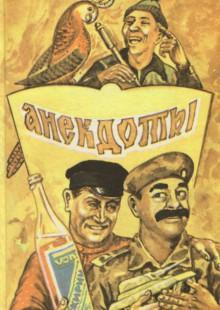 Обложка книги  - Рога и копыта. Выпуск 8