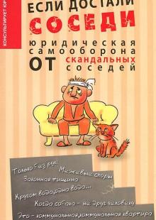 Обложка книги  - Если достали соседи… Юридическая самооборона