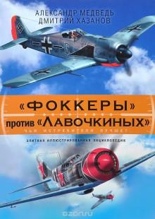 Обложка книги  - «Фоккеры» против «Лавочкиных». Чьи истребители лучше?
