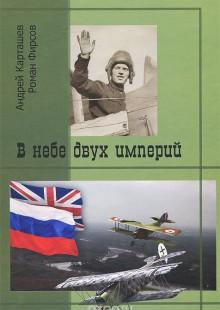Обложка книги  - В небе двух империй
