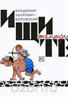 Обложка книги  - Ищите женщину