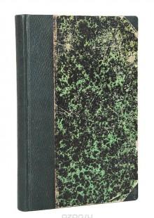 Обложка книги  - Буддизм, рассматриваемый в отношении к последователям его, обитающим в Сибири