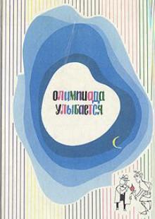 Обложка книги  - Олимпиада улыбается
