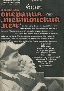 Обложка книги  - Операция «Тевтонский меч»