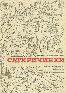 Обложка книги  - Сатиричинки. Короткие басни, эпиграммы, шутки, каламбуры