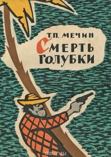 Обложка книги  - Смерть голубки