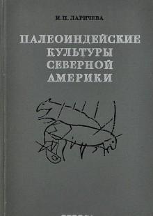 Обложка книги  - Палеоиндейские культуры Северной Америки