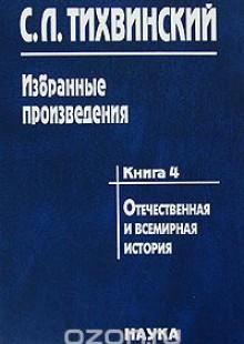 Обложка книги  - С. Л. Тихвинский. Избранные произведения в 5 книгах. Книга 4. Отечественная и всемирная история