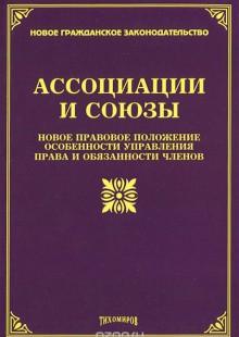 Обложка книги  - Ассоциации и союзы. Новое правовое положение, особенности управления, права и обязанности членов