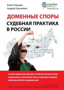 Обложка книги  - Доменные споры. Судебная практика в России