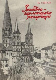 Обложка книги  - Западногерманские репортажи