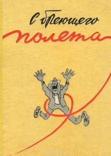 Обложка книги  - С бреющего полета