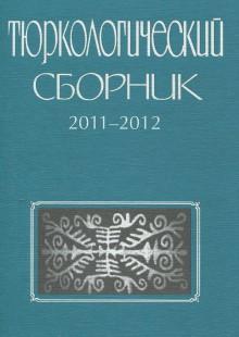 Обложка книги  - Тюркологический сборник. 2011-2012