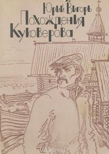 Обложка книги  - Похождения Куковерова