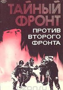 Обложка книги  - Тайный фронт против второго фронта