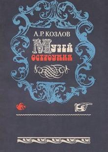 Обложка книги  - Музей остроумия