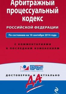 Обложка книги  - Арбитражный процессуальный кодекс Российской Федерации с комментариями к последним изменениям