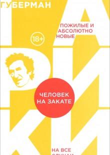Обложка книги  - Человек на закате