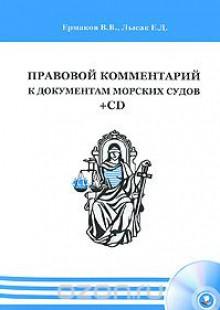 Обложка книги  - Правовой комментарий к документам морских судов (+ CD)