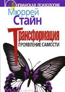 Обложка книги  - Трансформация. Проявление самости