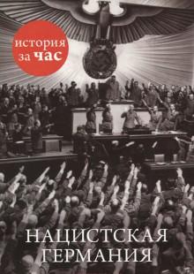 Обложка книги  - Нацистская Германия