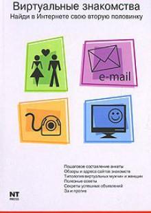 Обложка книги  - Виртуальные знакомства