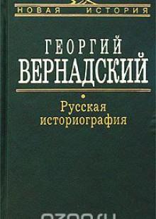 Обложка книги  - Русская историография