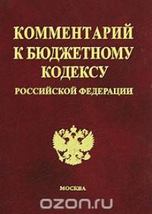Обложка книги  - Комментарий к Бюджетному кодексу Российской Федерации