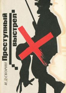 Обложка книги  - Преступный выстрел