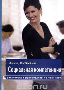 Обложка книги  - Социальная компетенция. Практическое руководство по тренингу
