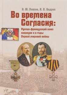 Обложка книги  - Во времена Согласия. Русско-французский союз накануне и в годы Первой мировой войны