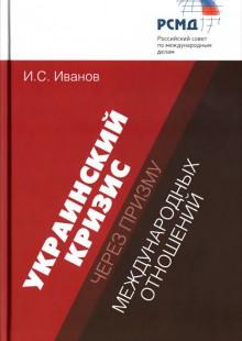 Обложка книги  - Украинский кризис через призму международных отношений