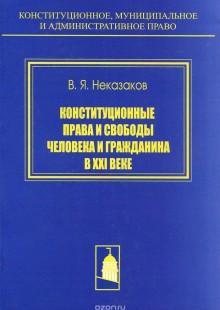 Обложка книги  - Конституционные права и свободы человека и гражданина в XXI веке. Проблемы теории и правоприменительной практики