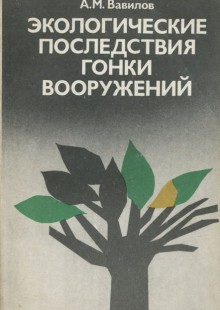 Обложка книги  - Экологические последствия гонки вооружений