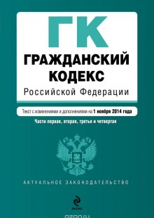 Обложка книги  - Гражданский кодекс Российской Федерации. Части первая, вторая, третья и четвертая