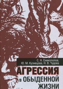 Обложка книги  - Агрессия в обыденной жизни