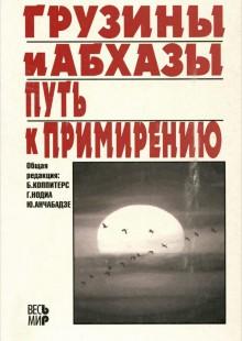Обложка книги  - Грузины и Абхазы. Путь к примирению