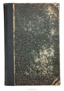 Обложка книги  - Классификация личностей