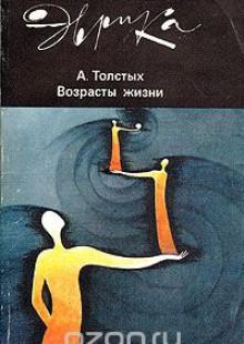 Обложка книги  - Возрасты жизни