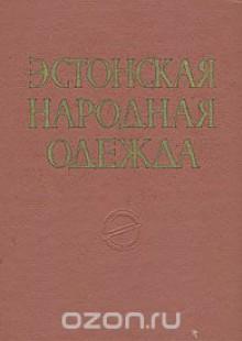 Обложка книги  - Эстонская народная одежда