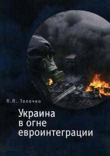 Обложка книги  - Украина в огне евроинтеграции