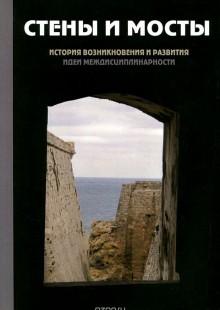 Обложка книги  - Стены и мосты – 3. История возникновения и развития идеи междисциплинарности