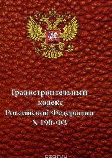 Обложка книги  - Градостроительный кодекс Российской Федерации