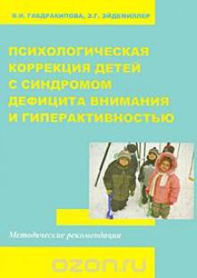 Обложка книги  - Психологическая коррекция детей с синдромом дефицита внимания и гиперактивностью