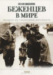 Обложка книги  - Положение беженцев в мире. Пятьдесят лет гуманитарной деятельности