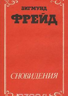 Обложка книги  - Сновидения. Сексуальная жизнь человека