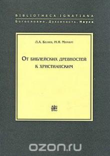 Обложка книги  - От библейских древностей к христианским