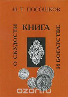 Обложка книги  - Книга о скудости и богатстве